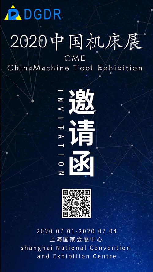 2020-07 CME China Machine Tool Exhibition (shanghai NationalConventionandExhibitionCentre)